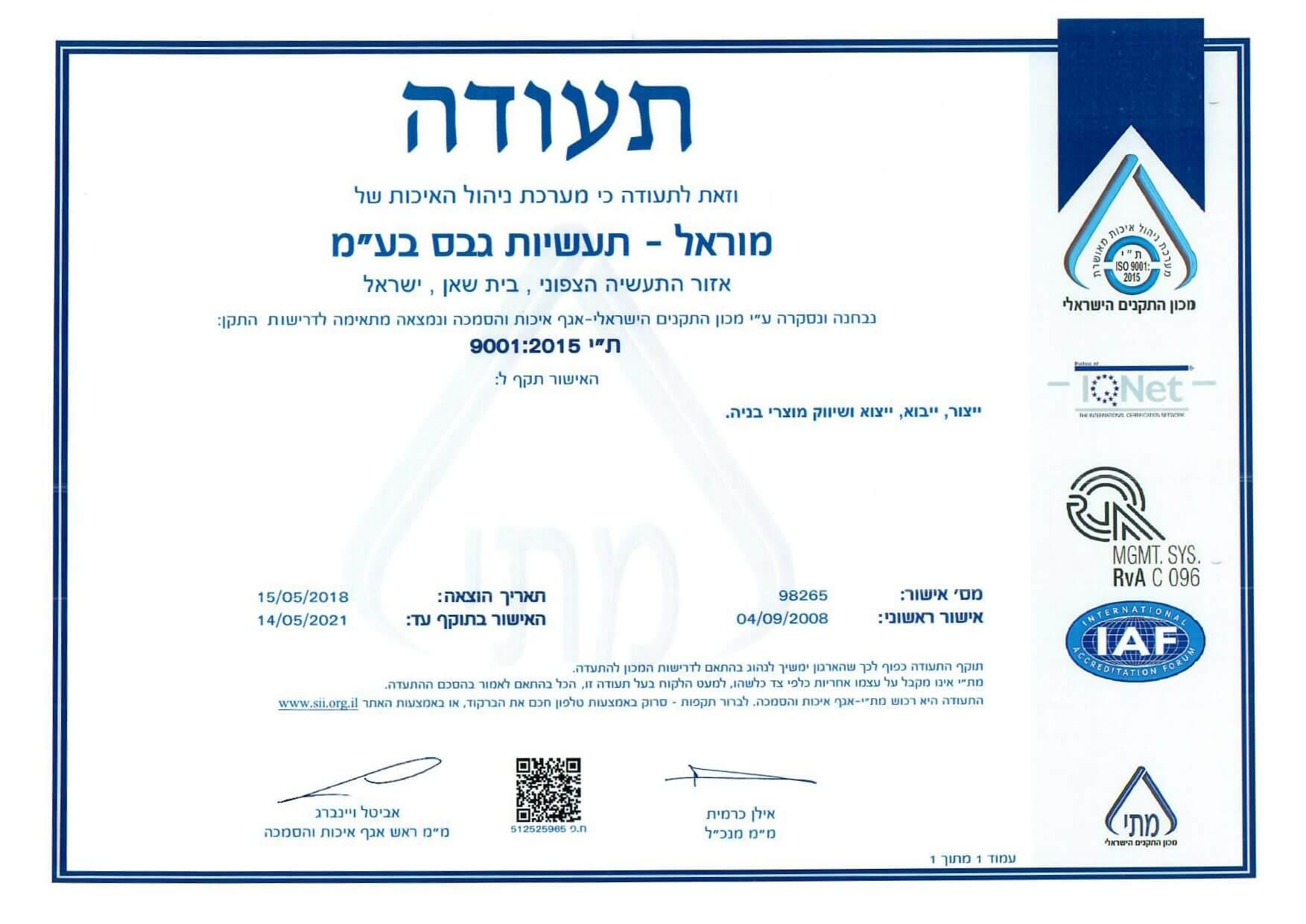 ISO 9001:2015 תעודת תו תקן עברית (2018-2021)
