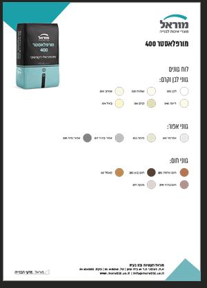 מורפלאסטר 400<br /> לוח גוונים